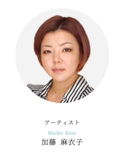 加藤麻衣子プロフィール